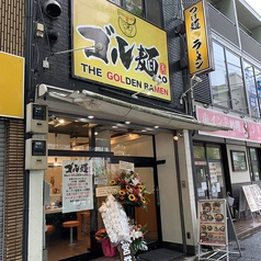 ゴル麺。 水道橋店の写真