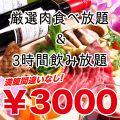 完全個室肉バル ココバル coco baru 上野店のおすすめ料理1