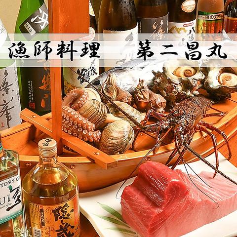 漁師料理 第二昌丸