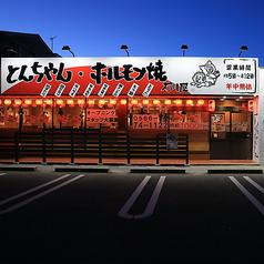 とんちゃん ホルモン焼 石川屋 安城二本木新町店の雰囲気1