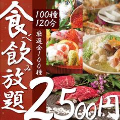 北海道海鮮居酒屋 宝船 すすきの本店特集写真1