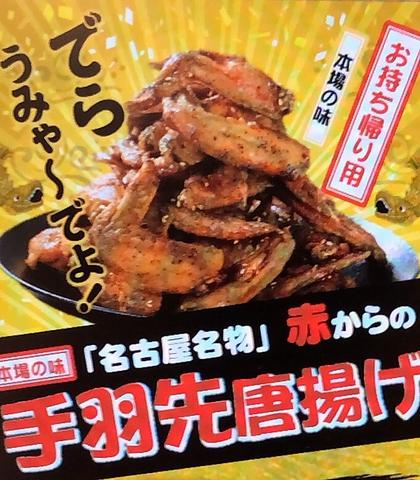 【テイクアウト】本場の味『名古屋名物』赤からの手羽先唐揚げ!!