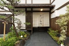 日本料理たけむらの雰囲気1
