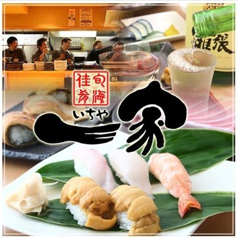 知る人ぞ知る人気店【一家】毎日河岸より仕入れられる自慢の鮮魚をお楽しみ下さい!