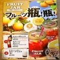人気の<フルーツジャーカクテル>もご用意しております!生のフルーツをたっぷり使ったカラフル・フルーティーなカクテルを是非ご賞味ください♪