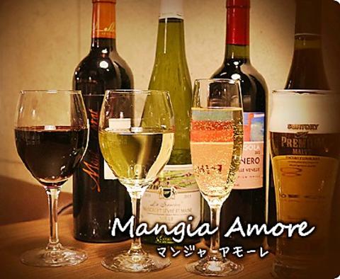 Italian Bar Mangia Amore
