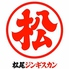松尾ジンギスカン 札幌駅前店のロゴ