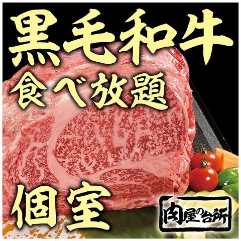 【和牛焼肉×川崎】個室有★4480円~和牛食べ飲み放題★11月~土日祝は12時より営業!
