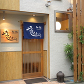 和 鮨 やまもとの雰囲気3