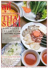 料理メニュー写真タイのしゃぶしゃぶ鍋 「タイスキ」セット