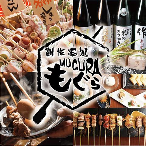 地酒と本格炭火焼鳥 隠れ家居酒屋もぐら姫路駅前店