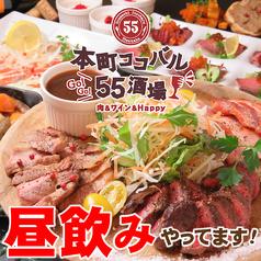 本町ココバル55酒場 岡山駅前の写真