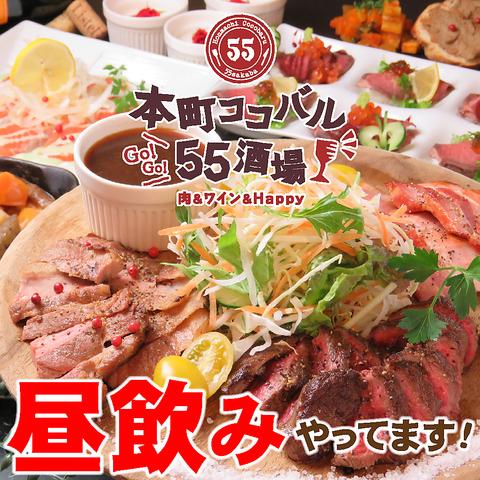 岡山駅前 肉バル×個室 『本町ココバル55酒場』