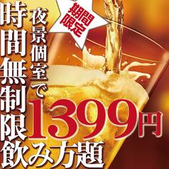 居酒屋 囲 kakoi 千葉駅前店のコース写真