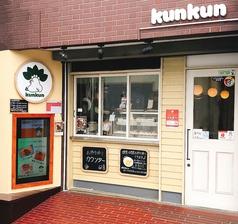 燻薫 kunkunの写真