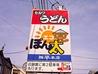 エコぽん太のおすすめポイント1