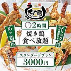 あや鶏 あやどり 小倉魚町店の特集写真