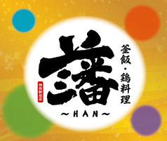 藩 釜飯 鶏料理 神田駅前店特集写真1