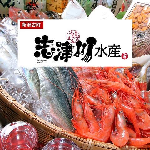宮城・志津川直送食材と、魚介類を中心に新潟地物食材を堪能出来る人気店★