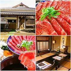 肉料理の片岡の写真