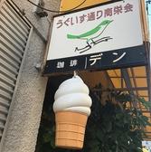 喫茶 DEN でんの詳細