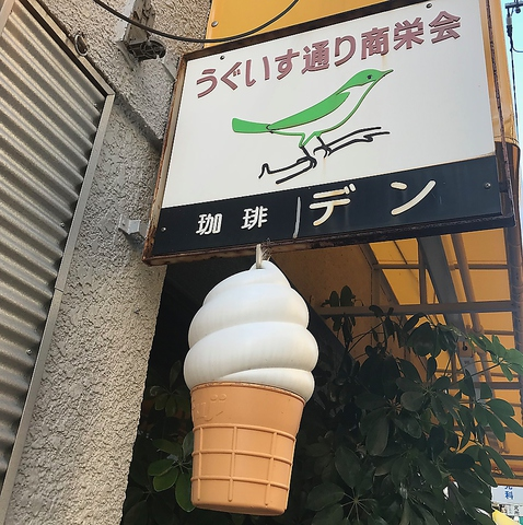 喫茶 DEN (でん)