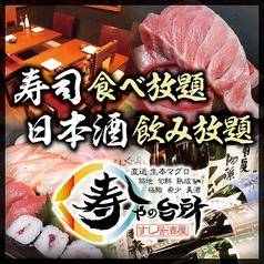 寿しやの台所 渋谷店特集写真1