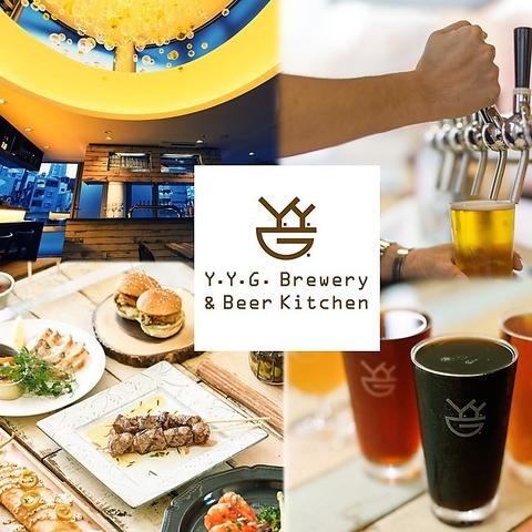 ワイワイジーブルワリー&ビアキッチン Y.Y.G.Brewery&Beer Kitchen