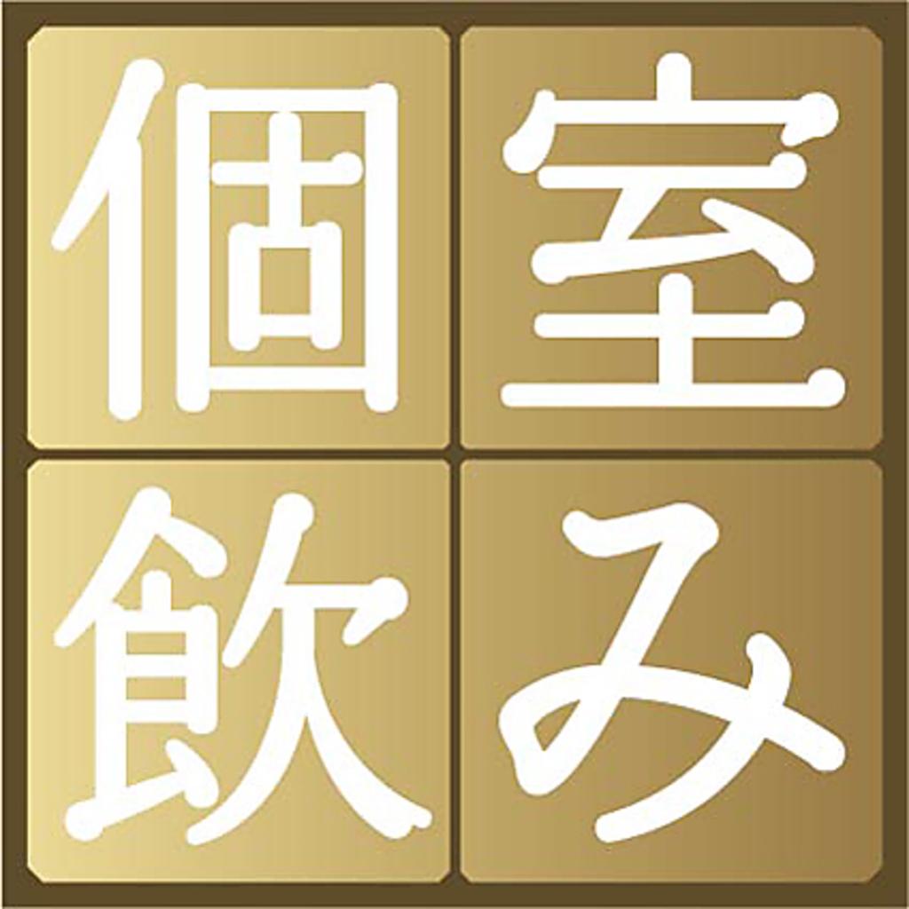 神田個室居酒屋 月の都 神田駅前|店舗イメージ8