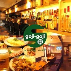 楽笑酒場 goji-goji 中町店の写真