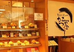 かつ屋 ブルメールHAT神戸店の写真