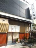 酒亭 てら内 伏見桃山・伏見区・京都市郊外のグルメ