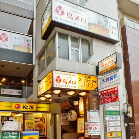 自家製熟成麺 吉岡 目白総本店(よしおか) (目白/ …
