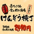 けんぞう横丁 梅田のロゴ