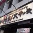 いきなりステーキ 渋谷桜丘店のロゴ