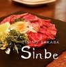 DINING SAKABA Sinbe シンベェのおすすめポイント1