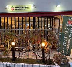 菜園マイクロブルワリーwith Kitchenの写真