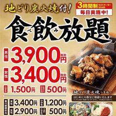 山内農場 みずほ台東口駅前店のコース写真
