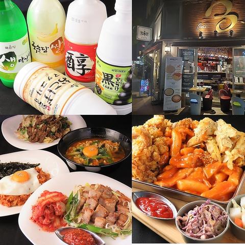 本格韓国料理が楽しめる店!昼はカフェ・夜はダイニングバー
