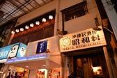 沖縄居酒屋 昭和村の雰囲気2