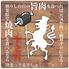 焼肉 牛之宮 秋葉原店のロゴ