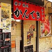 神戸焼肉かんてき 三軒茶屋の雰囲気3