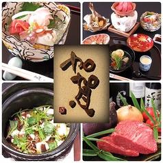 懐石料理 加賀の写真