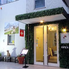 スイスレストラン セントバーナード 仙川の特集写真