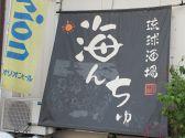 琉球酒場 海んちゅ