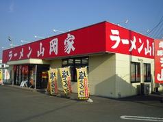 ラーメン山岡家 足利店