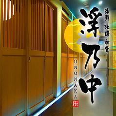 浮乃中 二代目 新横浜店