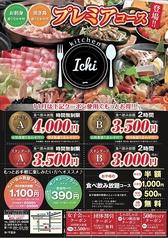 キッチン ichi