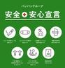 エゾバル バンバン EZOBARU BANG!BANG! 大通店のおすすめポイント3