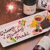 創作巻き串と国産ワイン MAKI-BUDOU まきぶどうのおすすめポイント2